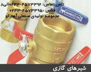 شیرآلات گازی