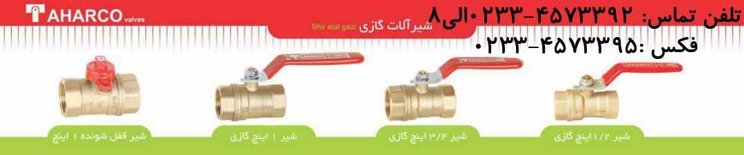 شیرآلات گازی آهارکو