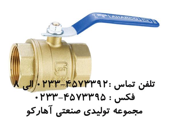 شیرآلات آبی